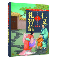中华传统美德故事(AR版):仁义礼智信