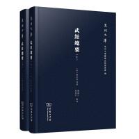 武经总要(全两册)(泉州文库)