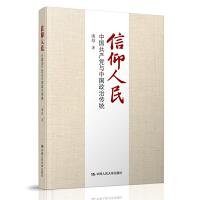 信仰人民:中国共产党与中国政治传统 潘维著 中国人民大学出版社