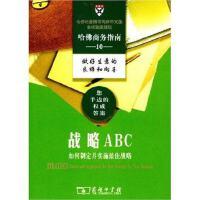 哈佛商务指南10:战略ABC 哈佛商学院出版公司 商务印书馆