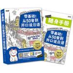 零基础!从50音到开口说日语:专为日语初学者定做的15堂课