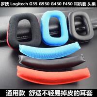 罗技 Logitech G35 G930 G430 F450 耳机套海绵套 耳罩 耳套 头梁