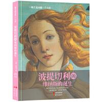 一幅名画读懂一个大师:波提切利的维纳斯的诞生 (意大利)斯特凡诺祖菲,刘乐 9787514325041