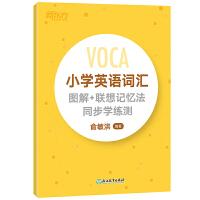 新东方:*(K12)小学英语词汇图解+联想记忆法同步学练测