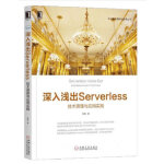 深入浅出Serverless:技术原理与应用实践