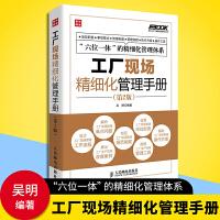 正版 工厂现场精细化管理手册 第2版 弗布克工厂现场管理书籍 生产制造业设备工厂管理书籍 生产计划执行 5S6S企业管理