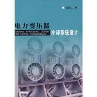 电力变压器冷却系统设计 正版黎贤钛 9787308066310 浙江大学出版社 大秦书店