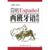 简明西班牙语教程(附光盘)