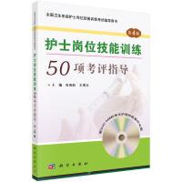 护士岗位技能训练50项考评指导(第4版)