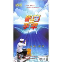新版手竿钓鱼200问(五碟套装DVD)