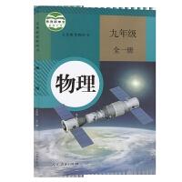 2021新版人教版初中物理9九年级全一册课本 9九年级上册物理人教版 9九年级物理书下册课本 人教版物理9九年级全一册物