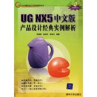 UG NX5中文版产品设计经典实例解析(含盘)