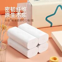 喜朗 谷斑畅享24卷纸巾卷纸家庭卫生纸家用厕纸实惠装