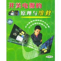 开关电源的原理与维修(5VCD)