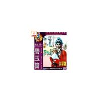 正版综艺 越剧 碧玉簪 DVD (1962)