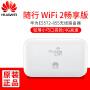 华为 随行WiFi 2畅享版E5572-855路由器