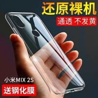 小米mix2s手机壳xm全包硅胶防摔mlx2s防摔套m1x2s透明mxi2s小迷mic2s软ms2保