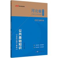 中公教育2020河北省事业单位公开招聘工作人员考试专用教材:公共基础知识考前必做5套卷(全新升级)