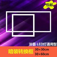 浴霸转换框集成吊顶LED平板灯白色铝合金加厚明暗装转接框300 600