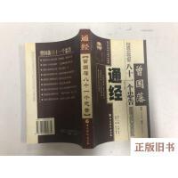【二手旧书8成新】通经 曾国藩八十一个忠告