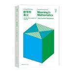 第一推动丛书综合系列:数学的意义