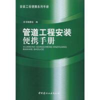 【二手9成新】管道工程安装便携手册《管道工程安装便携手册》编委会中国建材工业出版社9787802271937