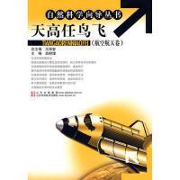 【二手书8成新】天高任鸟飞(航空航天卷 高树理 山东科学技术出版社