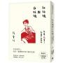 预售 台版 红玫瑰与白玫瑰 皇冠出版 张爱玲百岁诞辰纪念版 短篇小�f集二1944~45年 倾城之恋作者 �t玫瑰�c白玫瑰 繁体中文