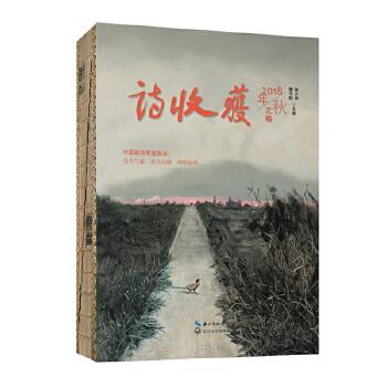 诗收获·2018年秋之卷 中国新诗季度选本:当季好诗,一网打尽