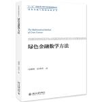 绿色金融数学方法