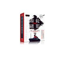 K的游戏・游轮谜影(新版盒装)