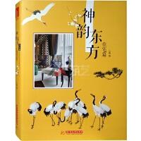 神韵东方 住宅篇 中式 新中式 混搭中式 现代中式 风格 别墅住宅样板房室内装饰装修装潢设计 书籍