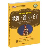 大悦读升级版 彼得・潘 小王子 (大悦读)系列 著名作家曹文轩倾情推荐