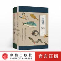 海错图笔记套装2册 中国国家地理系列 张辰亮 著 中信出版社图书 畅