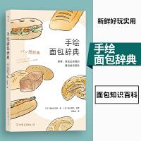 后浪:手绘面包词典