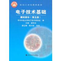 电子技术基础 模拟部分(第五版)