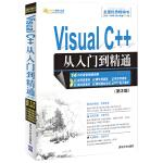 Visual C++从入门到精通(第3版)(附光盘1张)