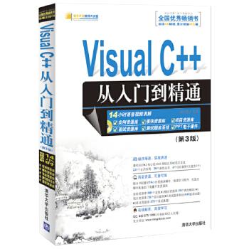 VC++入门经典(pdf+txt+epub+azw3+mobi电子书在线阅读下载)
