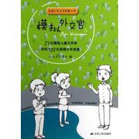 模拟外交官―美德少年文学故事丛书