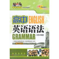 高中英语语法 68所名校图书