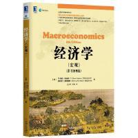 经济学(宏观)(原书第5版)