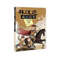 林汉达成语故事 --全文注音版(三)