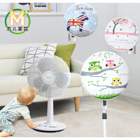 【支持礼品卡支付】风扇罩安全网电扇安全罩防尘罩保护套防儿童宝宝小孩夹手落地圆形