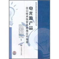电光源产品出口技术性贸易措施应对指南/浙江省标准化研究院