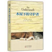 正版 木屋下的守护者 首部获得纽伯瑞文学奖的动物魔幻小说。悲苦的猎人、忠心的猎犬、被遗弃的花斑猫与想复仇的蛇妖,共同交