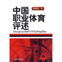 中国职业体育评述 鲍明晓 9787500937548
