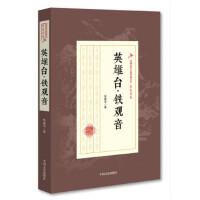英雄台 铁观音(民国武侠小说典藏文库 徐春羽卷)