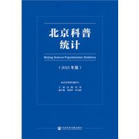 北京科普统计(2018年版)