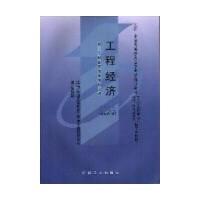 【旧书二手书8成新】工程经济[代码2194]2000年版独立本科段 陈锡璞 机械工业出版社 978