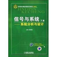 信号与系统-系统分析与设计-下册 程耕国 9787111267560 机械工业出版社教材系列